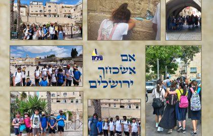 תלמידי כיתות ה' ו' ח' נסעו להתפלל בכותל המערבי