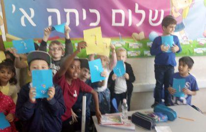 כיתה א' לומדת את האות י' , תודה לישראל על היהלומים !